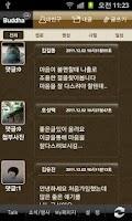 Screenshot of 붓다톡(불교 소셜네트워크 서비스)