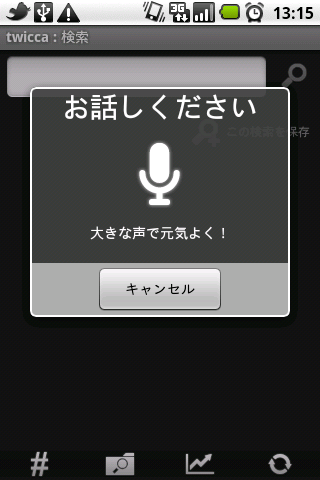 【免費社交App】Voice Search plugin for twicca-APP點子