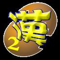 大学入試漢字クエスト2 icon