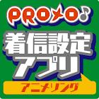 PROメロ♪アニメ着信設定アプリ icon