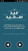 Screenshot of رسائل عيد الفطر منوعة