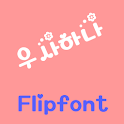 YDUsahana Korean Flipfont icon