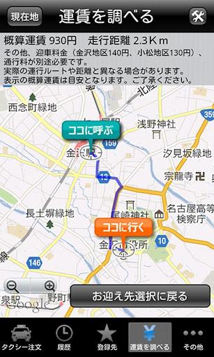 免費下載交通運輸APP|大和タクシー app開箱文|APP開箱王