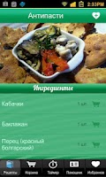 Screenshot of Итальянская Кухня