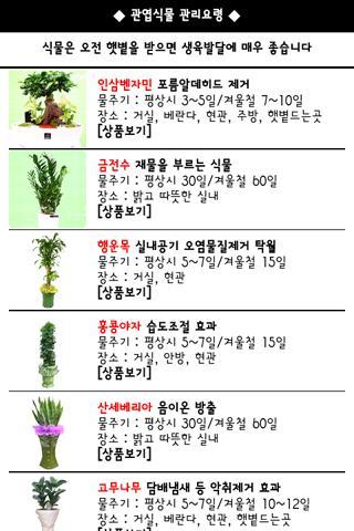 식물관리요령