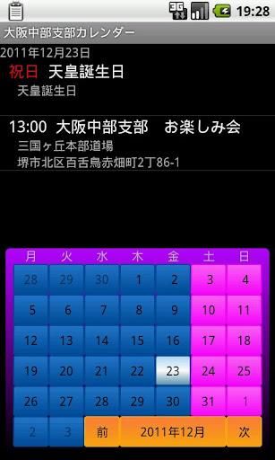 無料生活AppのTubeCalendar (大阪中部支部カレンダー)|記事Game