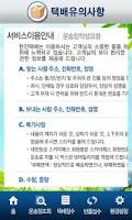 Screenshot of 한진택배 택배조회