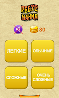 Screenshot of Ребусомания