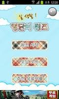 Screenshot of 실생활 영단어 퀴즈