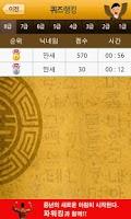 Screenshot of 너도나도 한자공부