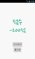 Screenshot of 사칙연산
