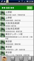 Screenshot of 駅DASH! Lite