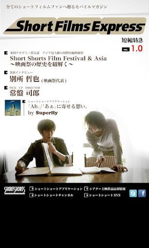 Short Films Express