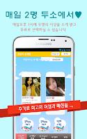 Screenshot of 두소 소개팅,미팅 커플이음을 주도하는 커플메이커