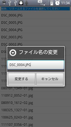 無料工具Appのファイル操作アプリ「SDマネージャ」 記事Game