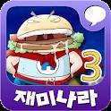 재미나라-만화과학 3권 icon