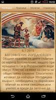 Screenshot of Православен календар 2015