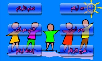 Screenshot of Math for kids in Arabic