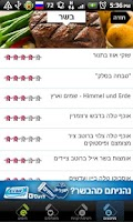 Screenshot of ynet מתכונים