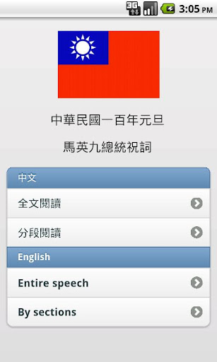 中華民國一百年元旦馬英九總統祝詞
