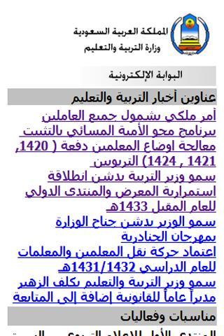 Ministry of Education KSA