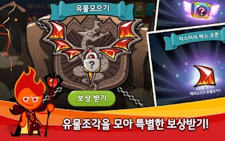 Screenshot of 쿠키런 for Kakao
