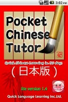 Screenshot of Pocket Chinese Tutor