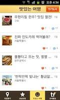 Screenshot of 트래블로 전국맛집