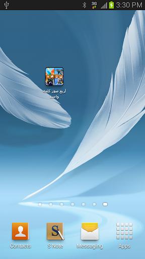 أربع-صور-كلمة-واحدة for android screenshot