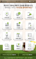 Screenshot of 죽이야기( Juk Story )