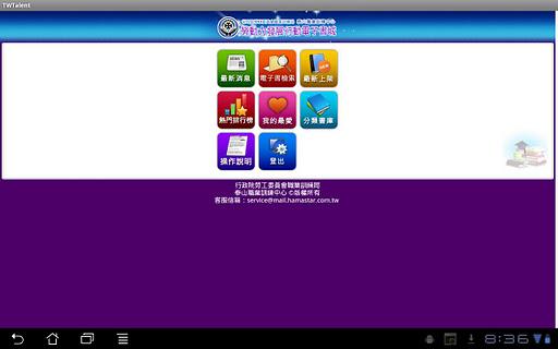 【免費書籍App】TWTalent-APP點子