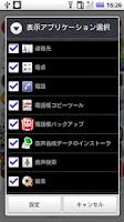 Screenshot of Dynamic Drawer