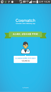 Cosmatch - screenshot