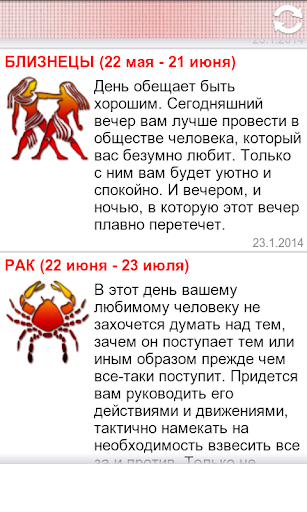 Гороскоп любовный 1001 телец женщи