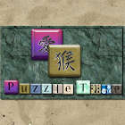 Puzzle Tile Pro icon