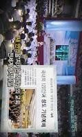 Screenshot of 하나님의교회의 정통성