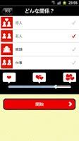 Screenshot of ドライブトーク
