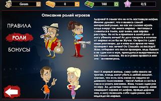 Screenshot of Мафия Игры Разума