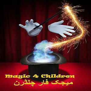 Magic Tricks for Children Urdu