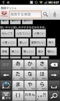 Screenshot of Ruigo Mush