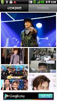 Screenshot of EXO(엑소) 갤러리-스타사진/배경화면/최신동영상