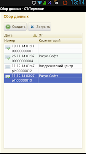 СТ:Терминал - screenshot