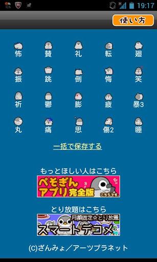 ぺそぎん・絵文字03(デコメ絵文字 デコメール向け絵文字)