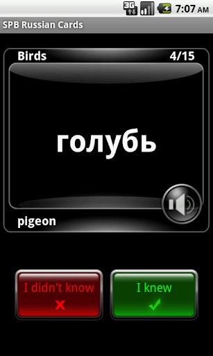 玩書籍App|SPB Russian Cards免費|APP試玩