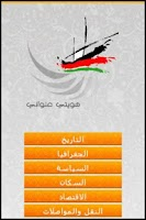 Screenshot of معلومات عن الإمارات