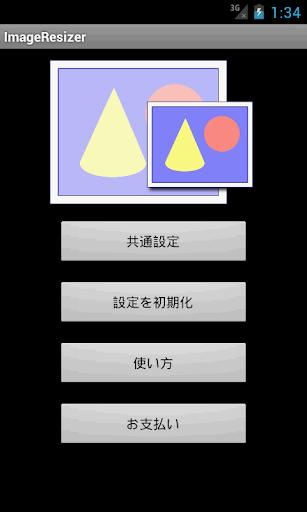 ImageRecompressor(支払用)