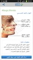 Screenshot of مشخص الطبي