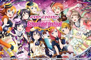 Screenshot of 러브라이브! School Idol festival