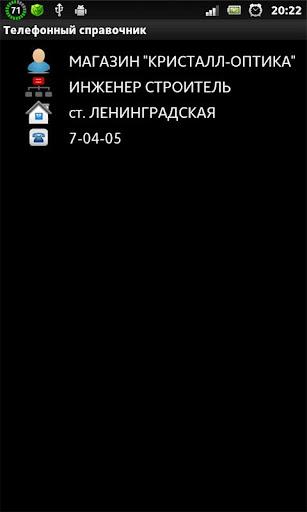 【免費書籍App】Справочник Ленинградской-APP點子