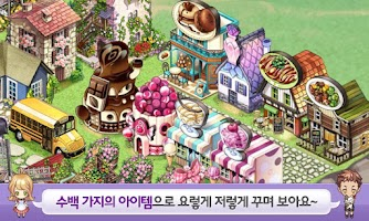 Screenshot of 에브리타운 for Kakao